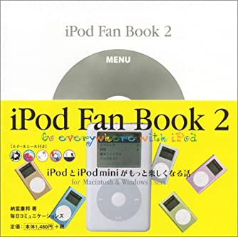iPod Fan Book〈2〉