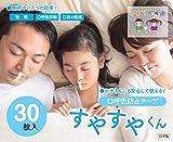 【広島テレビコラボ商品】口呼吸防止テープ すやすやくん 30日分 ■日本製■汗に強く通気性の良い素材 口閉じテープ【いびき防止グッズ】