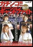 ガチンコ!!ローションキャットファイト [DVD]