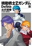 機動戦士Zガンダム Define(6) (角川コミックス・エース)