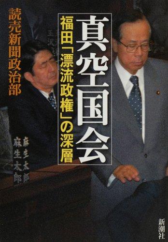 真空国会―福田「漂流政権」の深層の詳細を見る