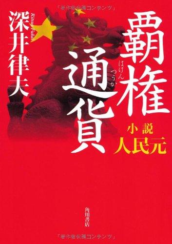 覇権通貨    小説人民元の詳細を見る