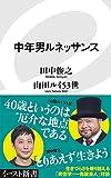 「中年男ルネッサンス (イースト新書)」販売ページヘ