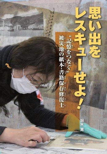 """思い出をレスキューせよ!: """"記憶をつなぐ""""被災地の紙本・書籍保存修復士の詳細を見る"""