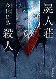屍人荘の殺人 屍人荘の殺人シリーズ (創元推理文庫)