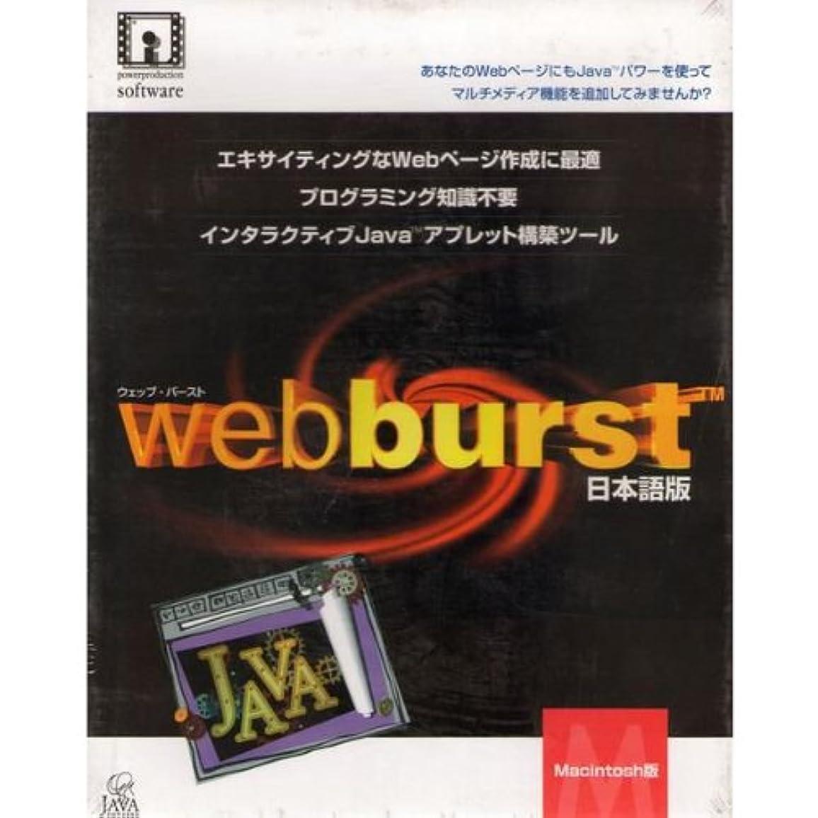 前売けがをする罹患率Webburst 日本語版 Macintosh版