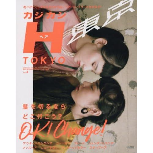 カジカジH TOKYO vol.4 (CARTOPMOOK)