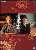NHK土曜時代劇 浪花の華~緒方洪庵事件帳~ DVD-BOX