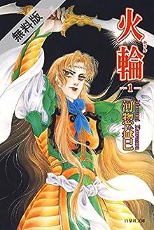 火輪【期間限定無料版】 1 (白泉社文庫)