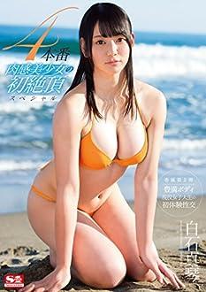 4本番 肉感美少女の初絶頂スペシャル 白石真琴 エスワン ナンバーワンスタイル [DVD]