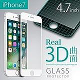[なめらかエッジ 3D曲面形状] iPhone7(4.7インチ)用 フルカバー【全面フルカバー】(ホワイト)Real 3D 液晶保護 強化ガラスフィルム・シルバー/ゴールド/ローズゴールド用 硬度9H