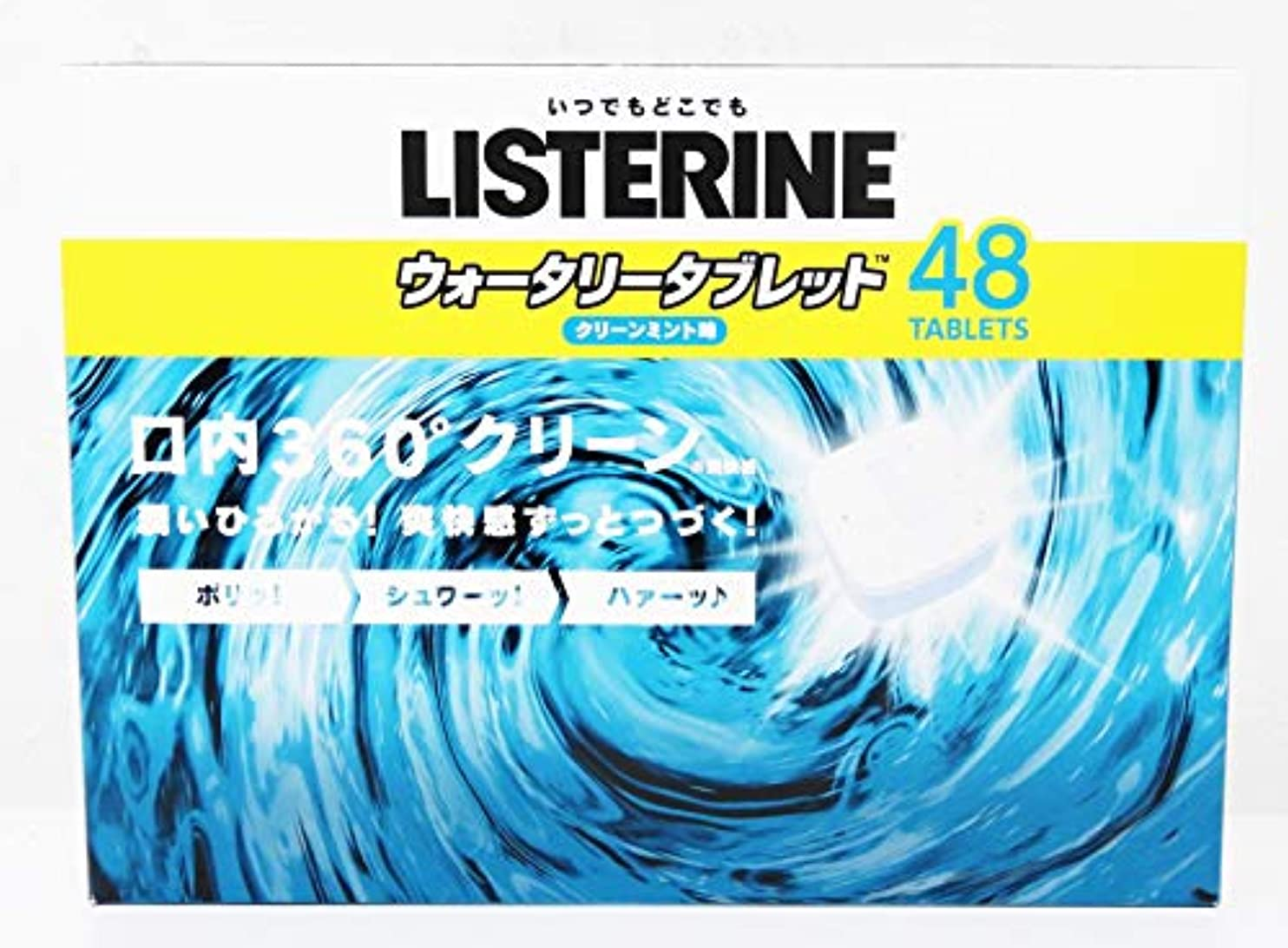 フレッシュロシア風が強いリステリン ウォータリータブレット クリーンミント味 48入