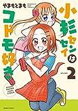 小杉センセイはコドモ好き(2) (バンブーコミックス 4コマセレクション)