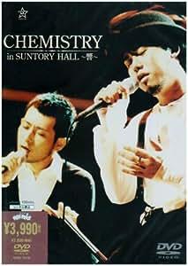 Chemistry in SUNTORY HALL [DVD]