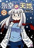 氷室の天地 Fate/school life: 8 (4コマKINGSぱれっとコミックス)