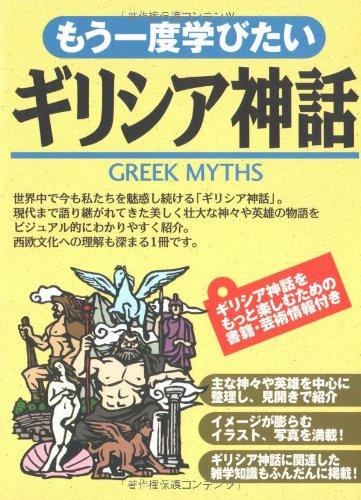 もう一度学びたいギリシア神話の詳細を見る