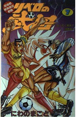 リベロの武田 7 (ジャンプコミックス)