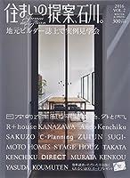 住まいの提案、石川。 vol.2(2016 WINT 地元ビルダー誌上で実例見学会。 特集:日本的で洋風な平屋、外