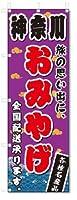 のぼり のぼり旗 神奈川 おみやげ(W600×H1800)お土産