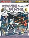 ロボット世界のサバイバル 3 (かがくるBOOK—科学漫画サバイバルシリーズ)