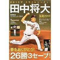週刊ベースボール増刊 田中将大 パーフェクト・シーズンの軌跡 2013年 11/20号 [雑誌]