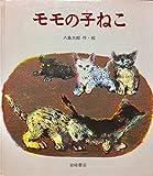 モモの子ねこ (1981年) (新・創作絵本)