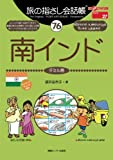 旅の指さし会話帳(76)南インド 画像