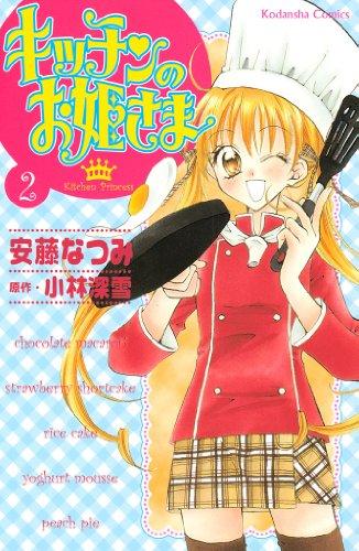キッチンのお姫さま(2) (なかよしコミックス)