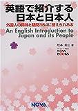 英語で紹介する日本と日本人―外国人の興味と疑問364に答えられる本 (NOVA BOOKS)