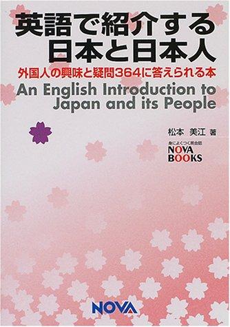 英語で紹介する日本と日本人—外国人の興味と疑問364に答えられる本 (NOVA BOOKS)