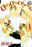 ひらひらひゅ~ん(1) (ウィングス・コミックス)