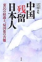 中国残留日本人―「棄民」の経過と、帰国後の苦難