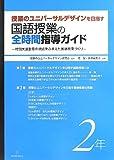 授業のユニバーサルデザインを目指す 国語授業の全時間指導ガイド 2年