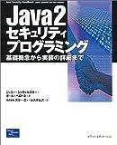 Java2セキュリティプログラミング―基礎概念から実装の詳細まで