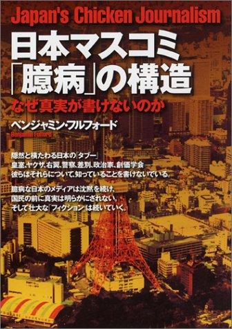 日本マスコミ「臆病」の構造の詳細を見る