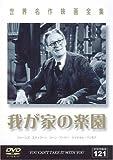 世界名作映画全集121 我が家の楽園[DVD]