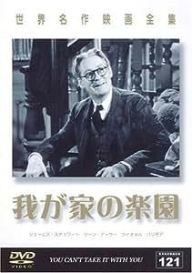 世界名作映画全集121 我が家の楽園 [DVD]