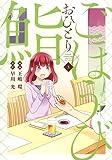 ごほうびおひとり鮨 3 (ヤングジャンプコミックス)
