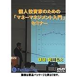 DVD 個人投資家のための「マネーマネジメント入門」セミナー