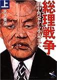 総理戦争〈上巻〉―田中角栄から小泉まで (新風舎文庫)