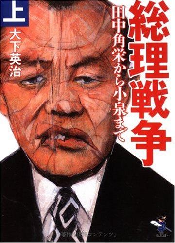 総理戦争〈上巻〉―田中角栄から小泉まで (新風舎文庫)の詳細を見る