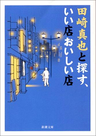 田崎真也と探す、いい店おいしい店 (新潮文庫)の詳細を見る
