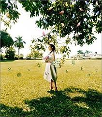 MISIA「名前のない空を見上げて」の歌詞を収録したCDジャケット画像