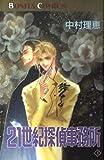 21世紀探偵事務所 (4) (Bonita comics)