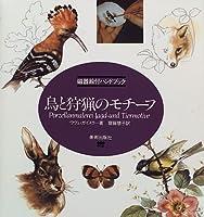 鳥と狩猟のモチーフ―磁器絵付ハンドブック