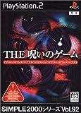 SIMPLE2000シリーズ Vol.92 THE 呪いのゲーム