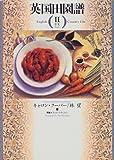 英国田園譜〈2〉食菜