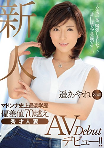 新秀遙綾音35歲的麥當娜有史以來最好的教育偏差超過70有才華的妻子 AV 亮相! !  麥當娜 [Dvd]