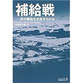 補給戦―何が勝敗を決定するのか (中公文庫BIBLIO)