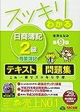 スッキリわかる 日商簿記2級 商業簿記 第9版 [テキスト&問題集] (スッキリわかるシリーズ) 画像
